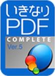 いきなりPDF-Ver.5-COMPLETE.png