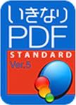 いきなりPDF-Ver.5-STANDARD.png