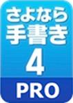 さよなら手書き-4-Pro.png