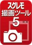 スグレモ-撮画ツール-5.png