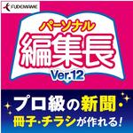 パーソナル編集長-Ver.12.png