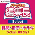 パーソナル編集長 Ver.11 Select.png
