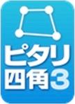 ピタリ四角-3.png