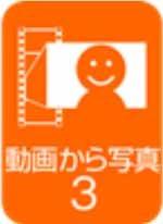 動画から写真3.jpg