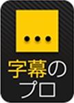 字幕のプロ.png