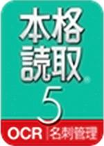 本格読取5.png