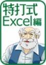 特打式Excel編.jpg