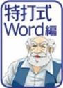 特打式Word編.jpg