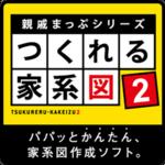 親戚まっぷシリーズ-つくれる家系図-2.png