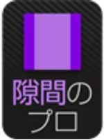隙間のプロ.jpg