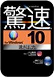 驚速-for-Windows-10.png