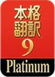本格翻訳9-Platinum.png